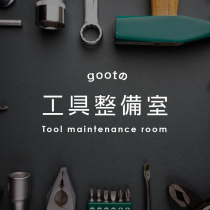 gootの工具整備室 Tool maintenance room